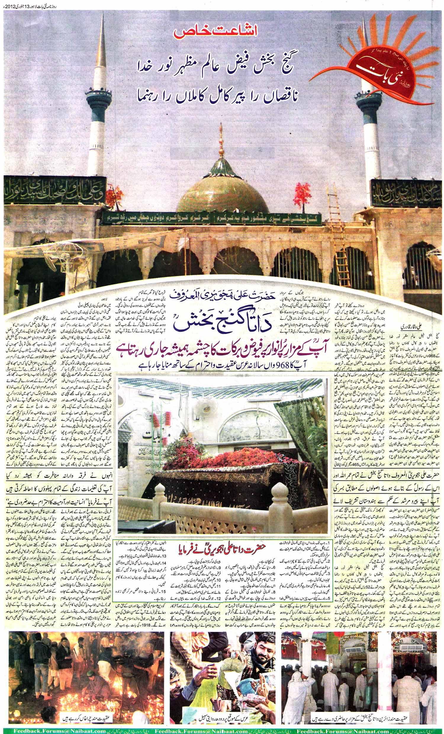 تحریک منہاج القرآن Minhaj-ul-Quran  Print Media Coverage پرنٹ میڈیا کوریج Daily Nai Baat