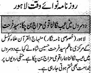 تحریک منہاج القرآن Minhaj-ul-Quran  Print Media Coverage پرنٹ میڈیا کوریج Daily Nawa-i-Waqt page 12
