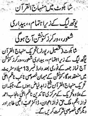 Minhaj-ul-Quran  Print Media CoverageDaily Jinnah-P-5