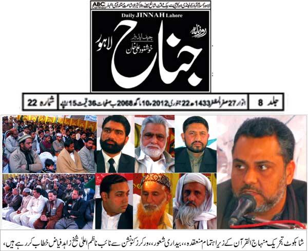 Minhaj-ul-Quran  Print Media CoverageDaily Jinnah Lahore