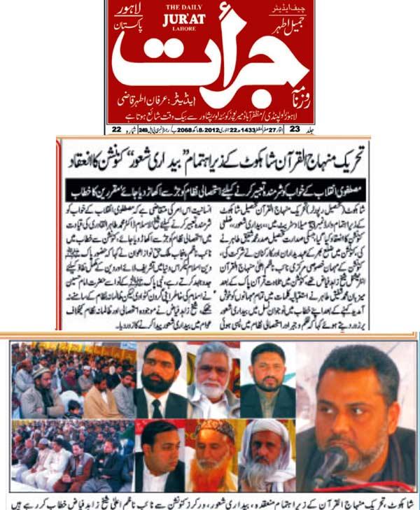 Minhaj-ul-Quran  Print Media CoverageDaily Jurat, Lahore