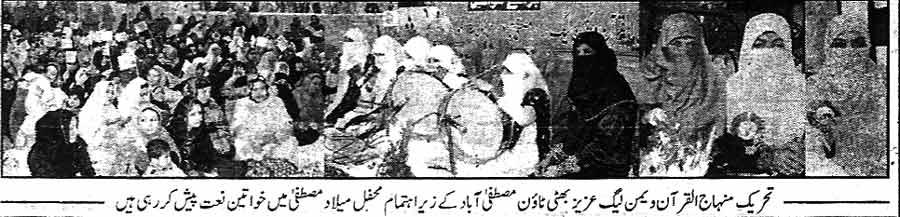 Minhaj-ul-Quran  Print Media CoverageDaily Din page 3