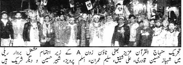 تحریک منہاج القرآن Minhaj-ul-Quran  Print Media Coverage پرنٹ میڈیا کوریج Daily Nawa-i-Waqt page 3
