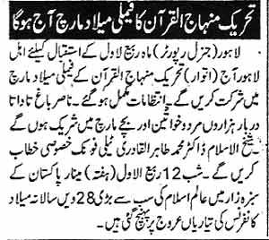 Minhaj-ul-Quran  Print Media CoverageDaily Hakoomat Page 2