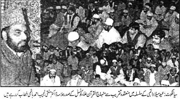 Minhaj-ul-Quran  Print Media CoverageDaily HAkoomat Page 5
