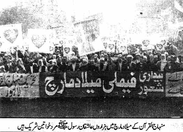 Minhaj-ul-Quran  Print Media CoverageDaily ISTEKAM City Front Page
