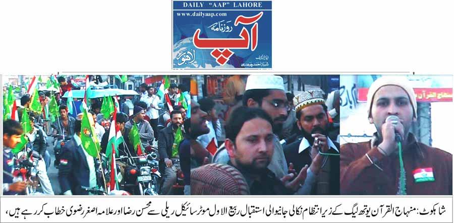 Minhaj-ul-Quran  Print Media CoverageDaily Aap Lahore