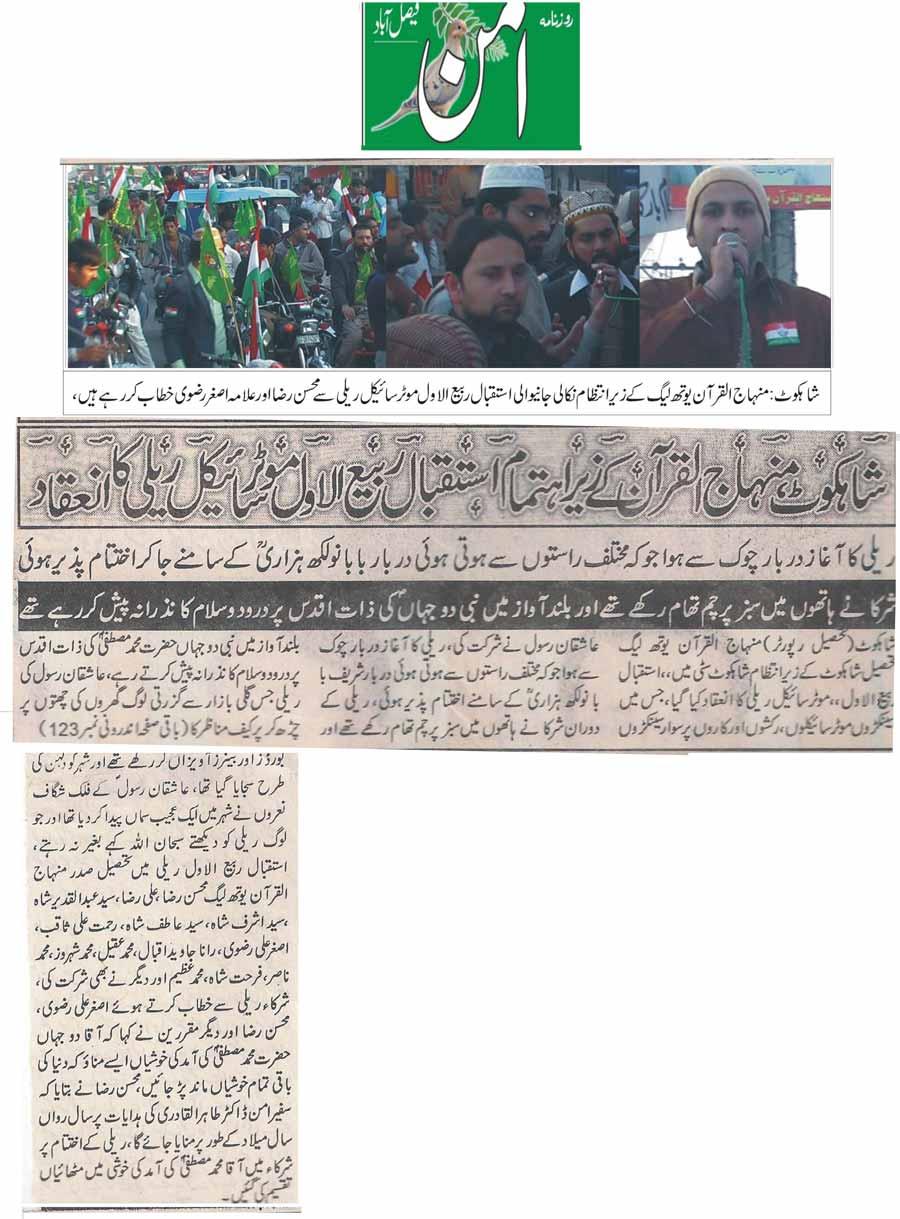 Minhaj-ul-Quran  Print Media CoverageDaily Amn Faisalabad