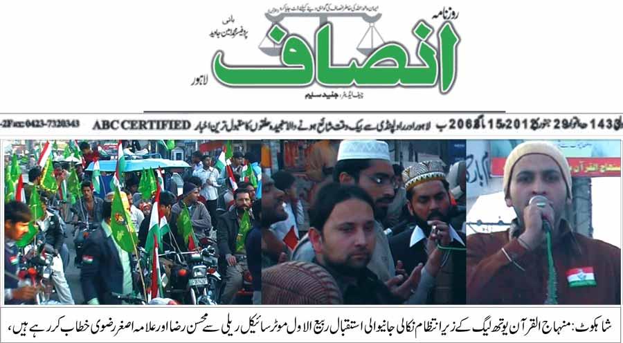 Minhaj-ul-Quran  Print Media CoverageDaily Insaf Lahore