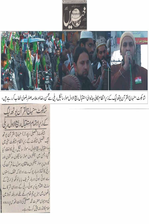 Minhaj-ul-Quran  Print Media CoverageDaily Khabrain, Lahore
