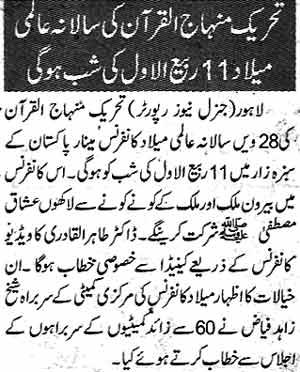 Minhaj-ul-Quran  Print Media CoverageDaily Express Page 9