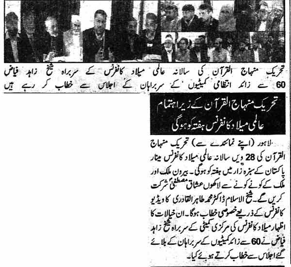 Minhaj-ul-Quran  Print Media CoverageDaily Nawa-i-Waqt page 14