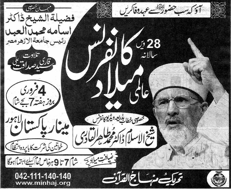 تحریک منہاج القرآن Minhaj-ul-Quran  Print Media Coverage پرنٹ میڈیا کوریج Daily Express Page 3