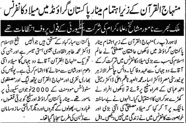 Minhaj-ul-Quran  Print Media CoverageDaily Jang Page 22