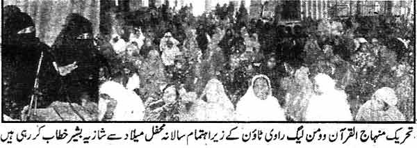 Mustafavi Student Movement Print Media Coverage Daily Nawa-i-WaqtPage 7