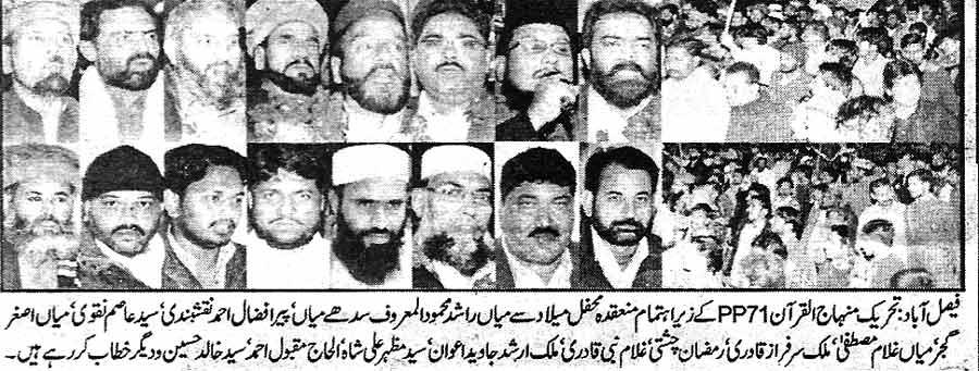 Minhaj-ul-Quran  Print Media CoverageDaily ash-sharq-P-5