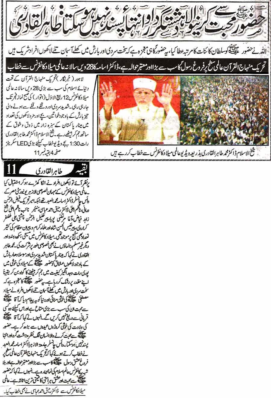 تحریک منہاج القرآن Minhaj-ul-Quran  Print Media Coverage پرنٹ میڈیا کوریج Daily Ash-sharq Page 1