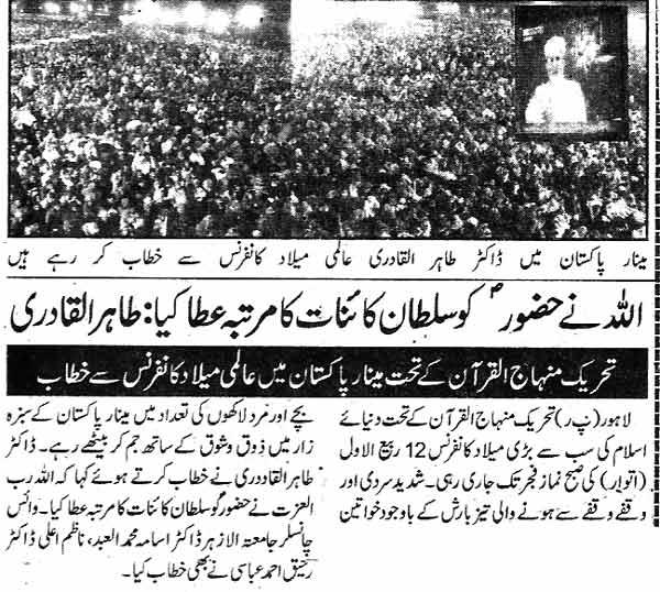تحریک منہاج القرآن Minhaj-ul-Quran  Print Media Coverage پرنٹ میڈیا کوریج Daily Nawa-i-Waqt Page 5