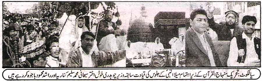 Minhaj-ul-Quran  Print Media CoverageDaily Ealan e Sahr Page 2