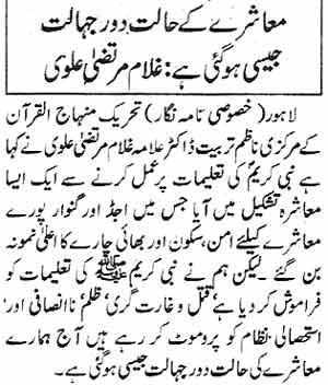 Mustafavi Student Movement Print Media Coverage Daily Nawa-i-Waqt page 11