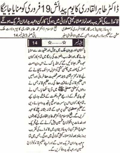 Minhaj-ul-Quran  Print Media CoverageDaily-Kasak-D-G-Khan