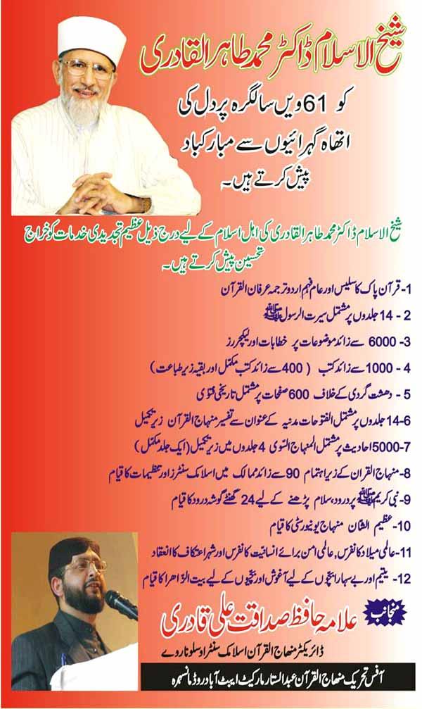 Minhaj-ul-Quran  Print Media CoverageDaiiy Aaj Abottabad