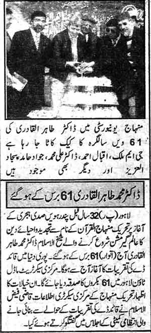 Minhaj-ul-Quran  Print Media CoverageDaily Nawa-i-Waqt Page 6