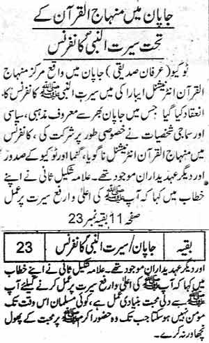 Minhaj-ul-Quran  Print Media CoverageDaily Jang Page 3