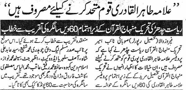 تحریک منہاج القرآن Minhaj-ul-Quran  Print Media Coverage پرنٹ میڈیا کوریج Daily jinnah Page 5