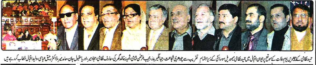 Mustafavi Student Movement Print Media Coverage Daily Pakistan Page 1