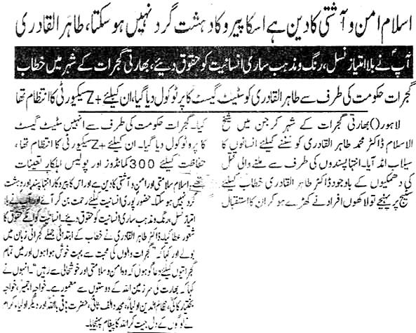 تحریک منہاج القرآن Minhaj-ul-Quran  Print Media Coverage پرنٹ میڈیا کوریج Daily Din Page 3