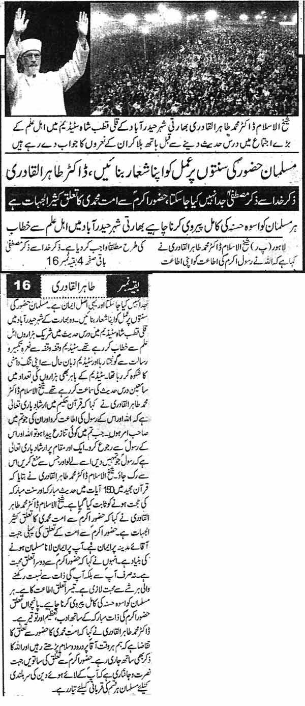 تحریک منہاج القرآن Minhaj-ul-Quran  Print Media Coverage پرنٹ میڈیا کوریج DailyAusaf Page 2