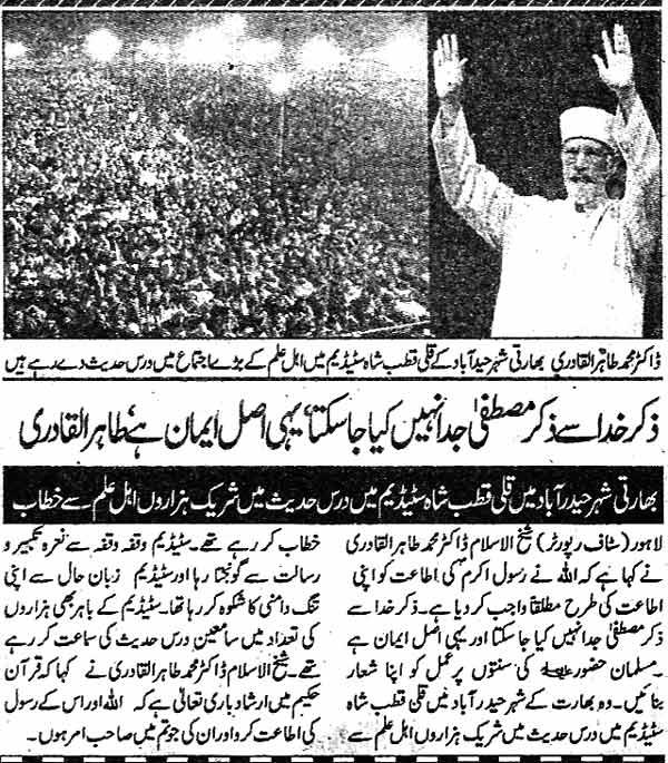 تحریک منہاج القرآن Minhaj-ul-Quran  Print Media Coverage پرنٹ میڈیا کوریج Daily Mashirq Page 2