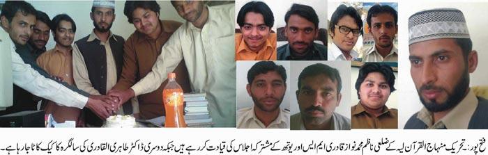 Minhaj-ul-Quran  Print Media CoverageFateh Pur Layyah News