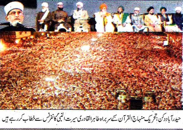تحریک منہاج القرآن Minhaj-ul-Quran  Print Media Coverage پرنٹ میڈیا کوریج Daily Express  page 1