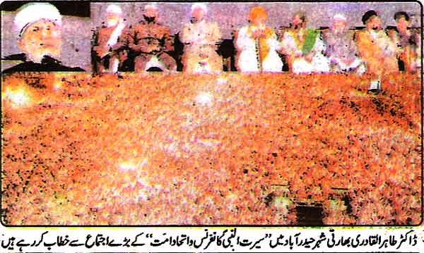 تحریک منہاج القرآن Minhaj-ul-Quran  Print Media Coverage پرنٹ میڈیا کوریج Daily Jang Page 23