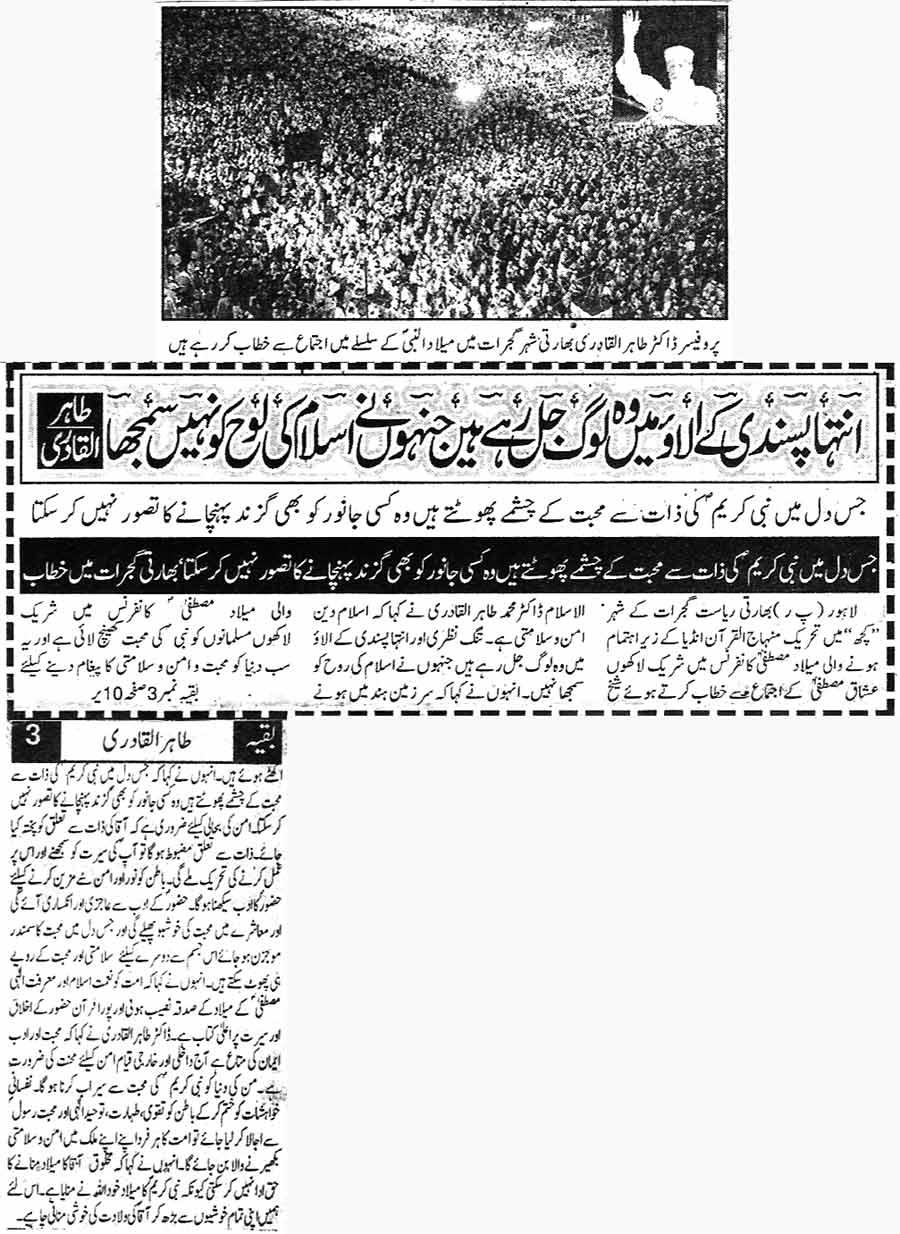 Mustafavi Student Movement Print Media Coverage Daily Din Page 3