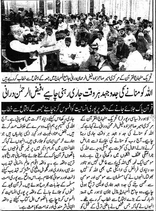 Mustafavi Student Movement Print Media Coverage Daily Din Page 2