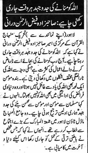 Minhaj-ul-Quran  Print Media CoverageDaily jinnah Page 2