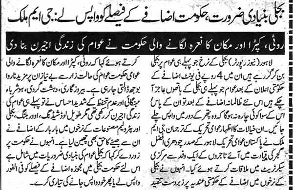 Minhaj-ul-Quran  Print Media CoverageDaily Auasf  Page 2