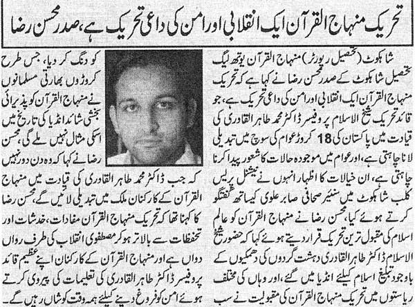 Minhaj-ul-Quran  Print Media CoverageDaily Baytab