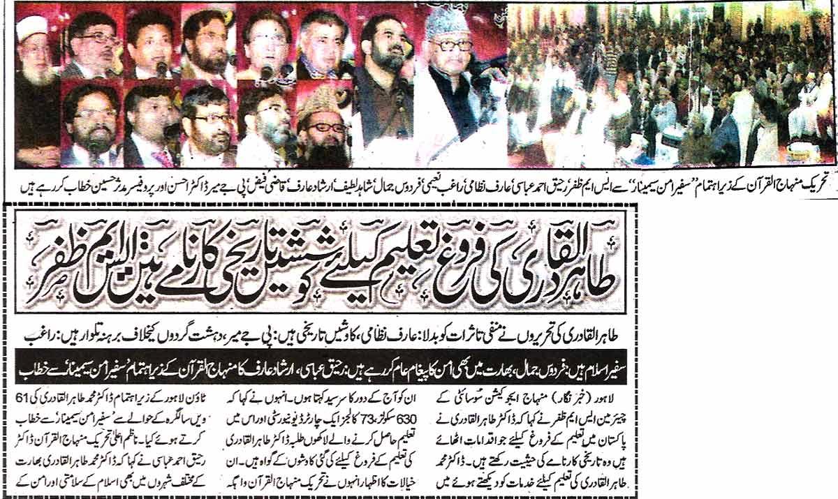 Mustafavi Student Movement Print Media Coverage Daily Ash-aharq Page 2