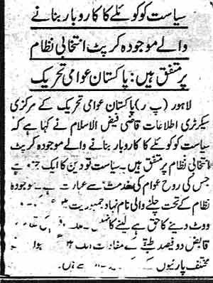 Minhaj-ul-Quran  Print Media CoverageDaily Ausaf Page 7