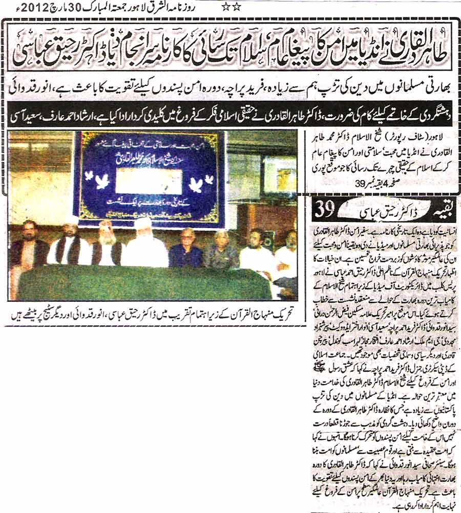 Minhaj-ul-Quran  Print Media CoverageDaily Ash-sharq  Back Page