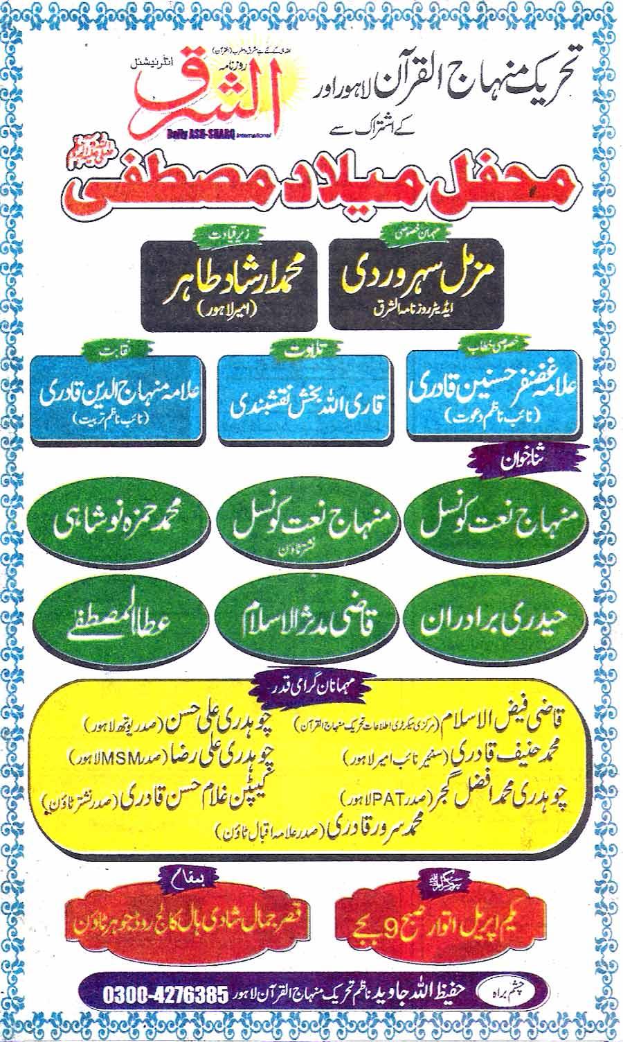 Minhaj-ul-Quran  Print Media CoverageDaily Ash-sharq  Page 1