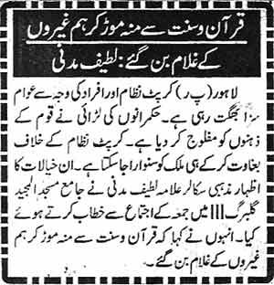 Minhaj-ul-Quran  Print Media CoverageDaily Ausaf Page13