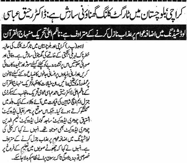 Minhaj-ul-Quran  Print Media CoverageDaily Ash-shaeq Page 2