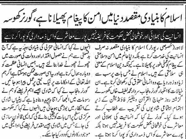 Minhaj-ul-Quran  Print Media CoverageDaily Awaz Page 2