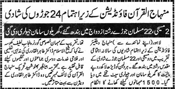Mustafavi Student Movement Print Media Coverage Daily Jinnah Page 3