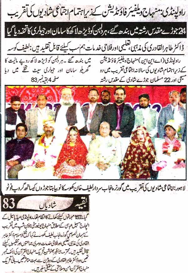 Mustafavi Student Movement Print Media Coverage Daily Ash-sharq Back Page